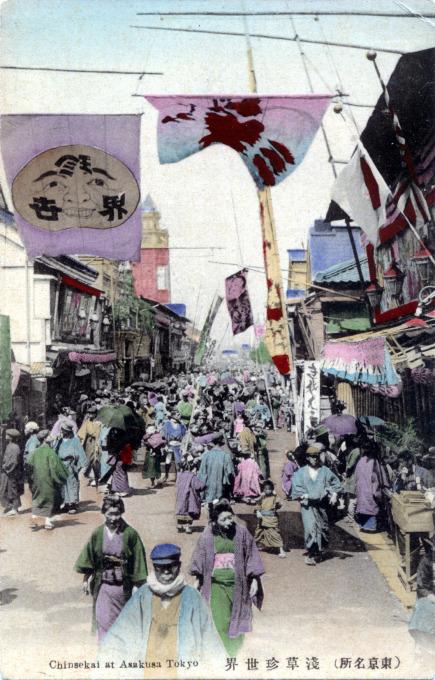 Chinsekai at Asakusa, Tokyo, c. 1910.