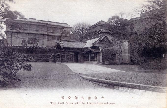 Okura Shukokwan, c. 1920.