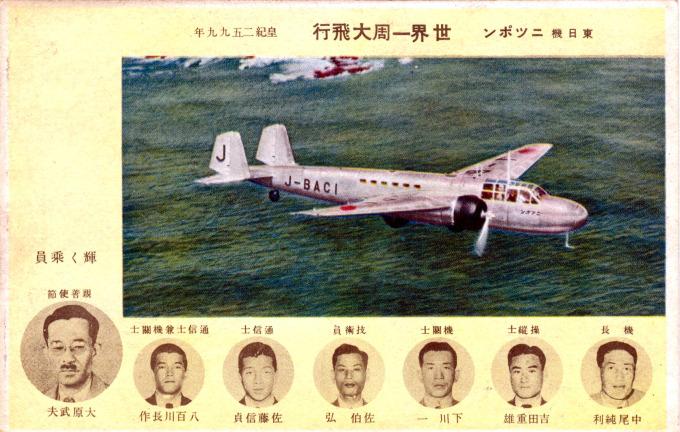 """Nippon"" around-the-world flight crew, 1939."