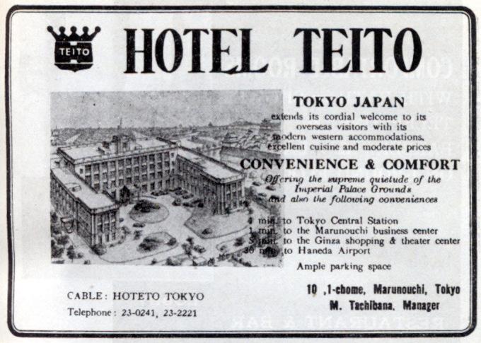 teito-hotel-adv