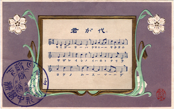 'Kimigayo' commemorative postcard, c. 1910.