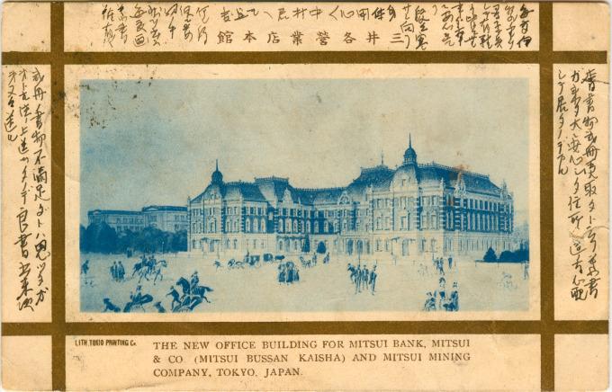 Mitsui Bank at Nihonbashi, c. 1905.