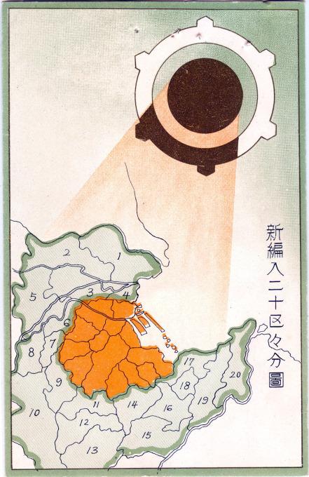 "Tokyo ""20 new wards"", c. 1932."