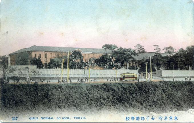 Girls Normal School, Ochanomizu, c. 1910.