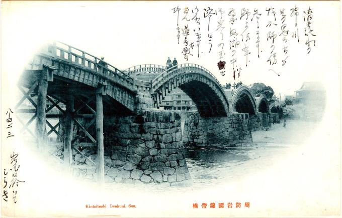 Kintaibashi, Iwakuni, c. 1910.