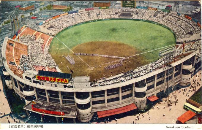 Korakuen Stadium. c. 1960.