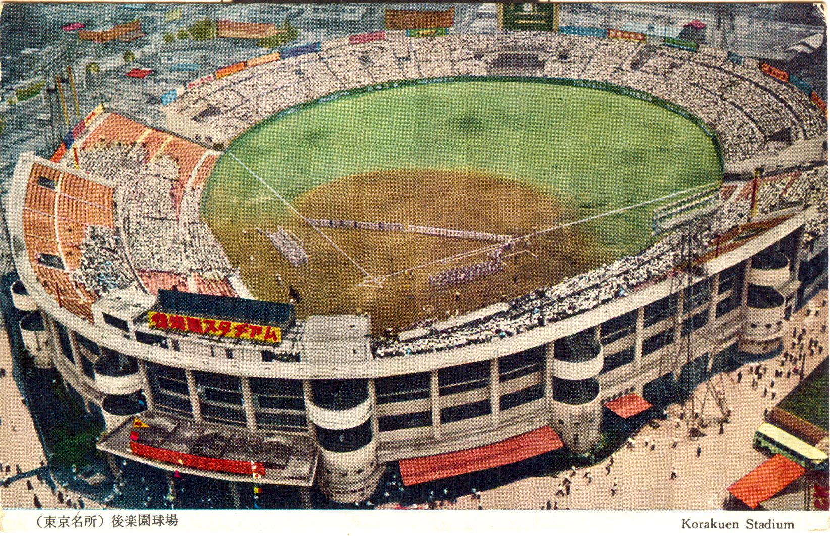 Korakuen Stadium C 1960 Old Tokyo