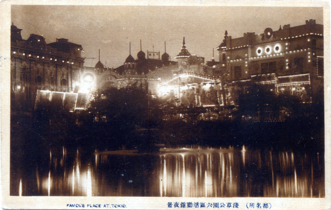 "Asakusa ""Rokku"" at night, c. 1930."