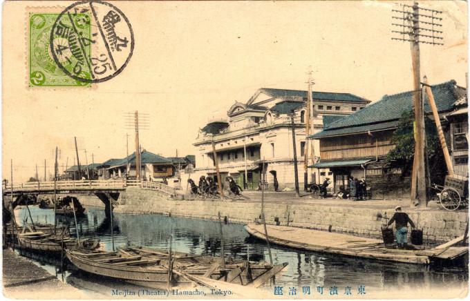Meiji-za Theatre, c. 1910.