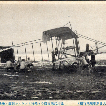 Vintage B&W photo postcard c. 1910 of the first airplane flight in Japan, December 10, 1910, by Imperial Japanese Army officer Yoshitoshi Tokugawa, pilotiing a Farman III biplane.