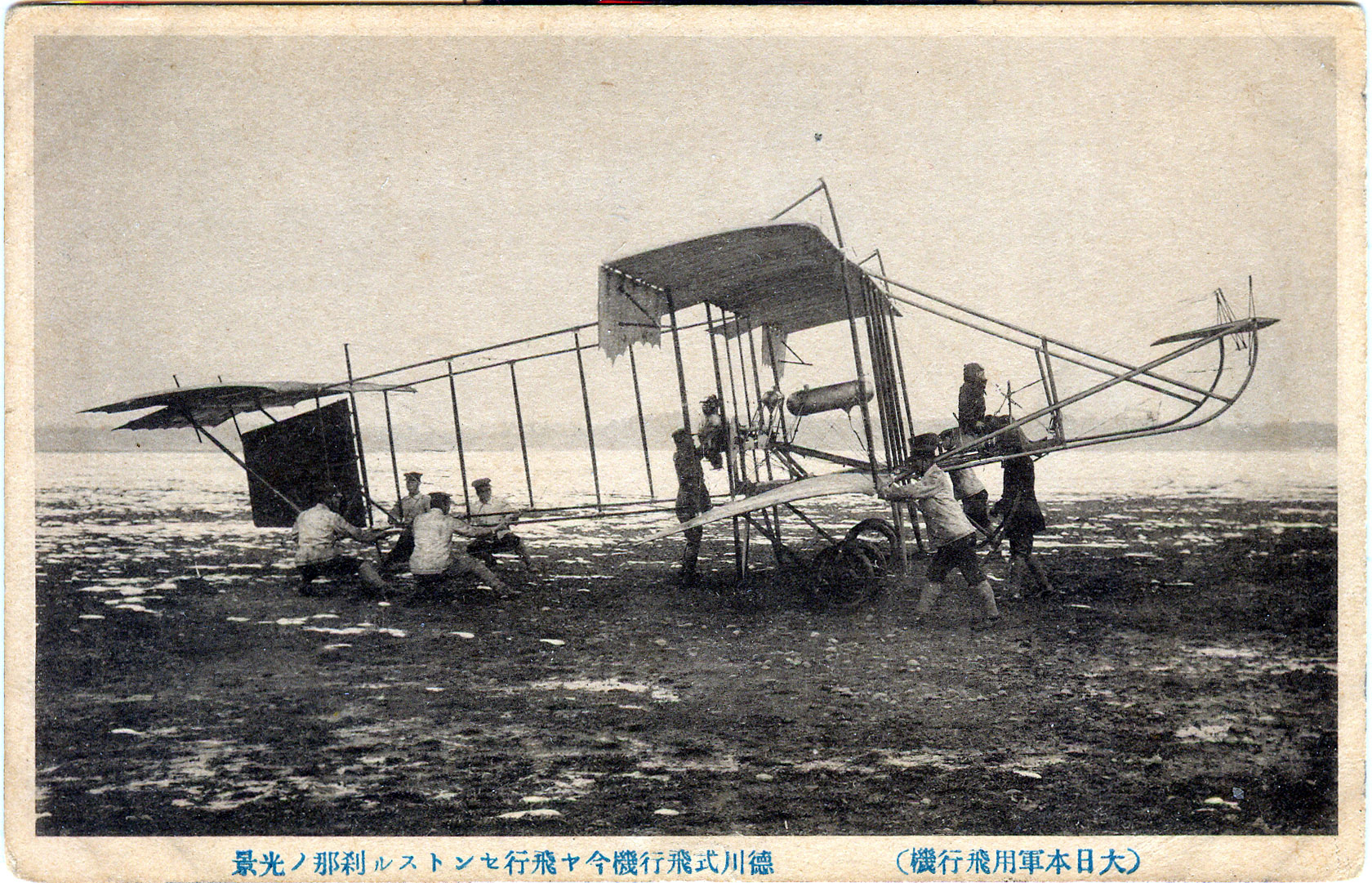 First Airplane Flight in Japan, 1910 | Old Tokyo
