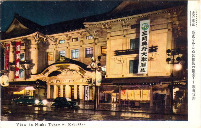 View in Night Tokyo at Kabukiza, Tokyo, c. 1950.