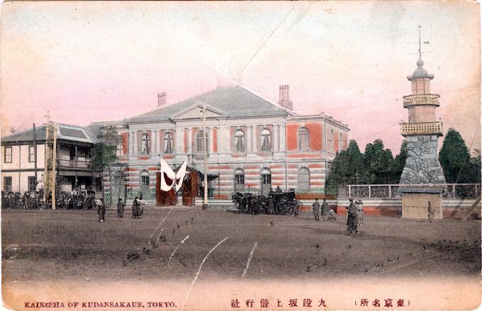 Kaikosha of Kudansakaue, Tokyo, c. 1910.