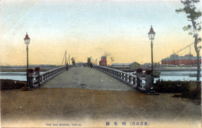Aioi-bashi, connecting the mainland at Fukugawa with Tsukudajima, c. 1910.