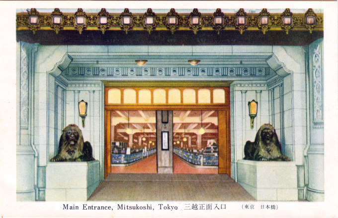Mitsukoshi department store, Nihonbashi, main entrance, c. 1960.