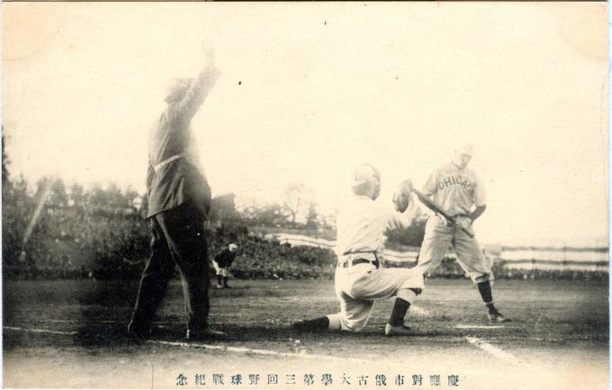 Keio University vs. University of Chicago, baseball, 1915.