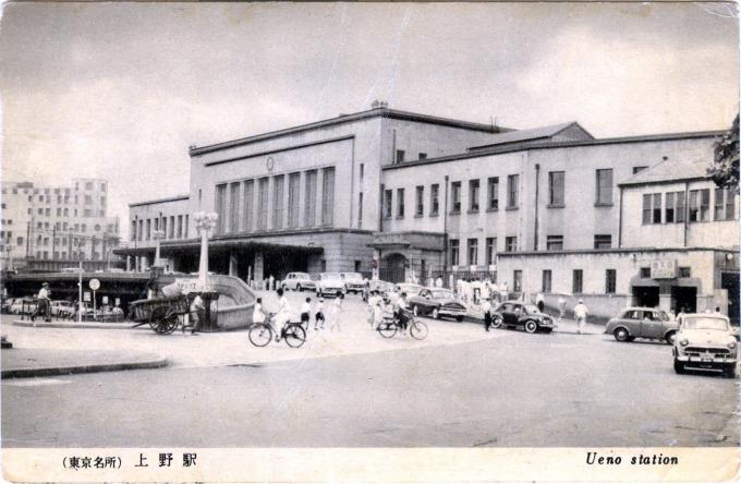 Ueno Station, c. 1960.