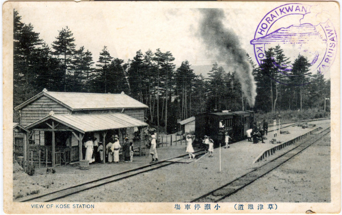 View of Kose Station, c. 1920.