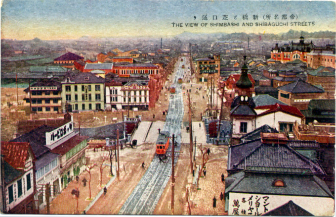 The view of Shimbashi and Shibaguchi Streets, c. 1910. Shimbashi terminal is in the distance (right); the original Shiodome site is at far left. Atago Hill rises above the district in the distance.