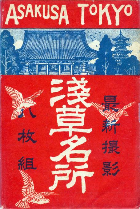 asakusa-cover