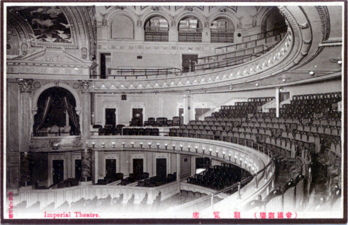 Imperial Theatre, interior, c. 1920.
