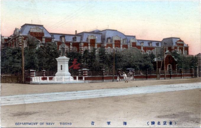Navy Ministry, Kasumigaseki, c. 1910. Designed by Josiah Conder.