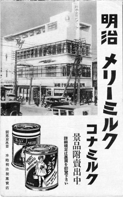 Meiji Merry Brand Condensed Milk, c. 1930.