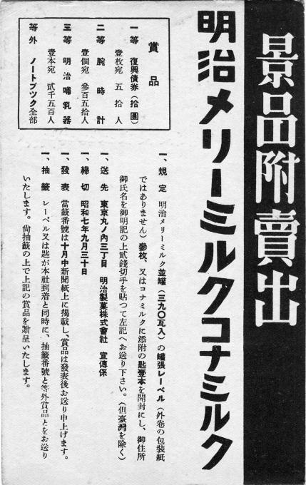"Backside of advertising postcard, c. 1930, promoting Meiji Merry Milk brand ""Kona Miruku"" (Condensed Milk)."