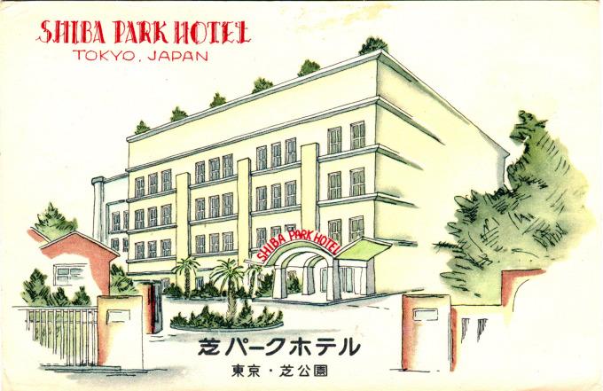 Shiba Park Hotel, Tokyo, c. 1950.