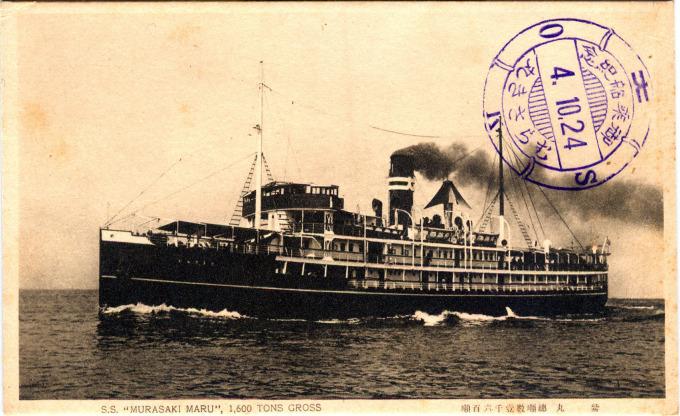 S.S. Murasaki Maru, Beppu, 1929.