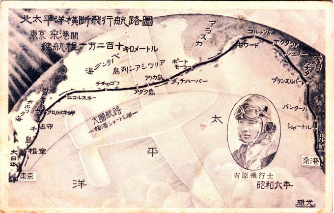 Seiji Yoshiwara's route from Tokyo to San Francisco, 1931.
