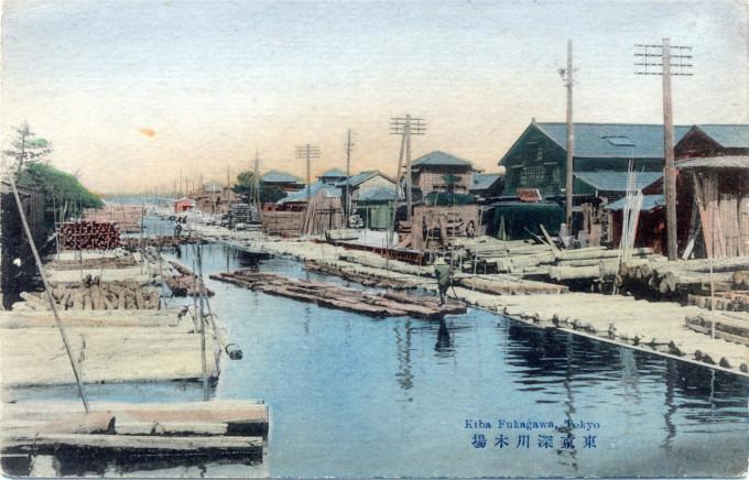 Fukagawa lumber merchants, Tokyo, c. 1910.