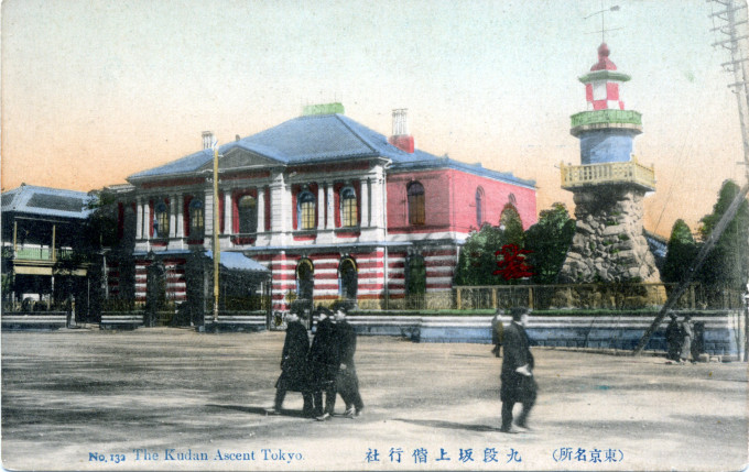 The tomyodai (lighthouse) and, at left, the Kaikosha (officer's club) at Kudanzaka, c. 1910.