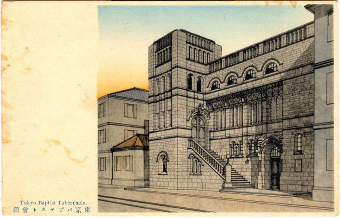 Tokyo Baptist (Misaki) Tabernacle, c. 1910.