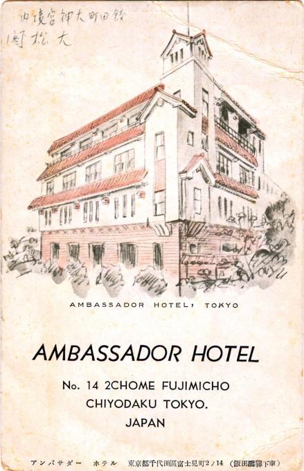 Ambassador Hotel, Tokyo, c. 1950.