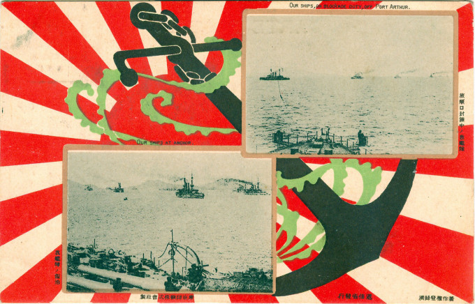 """Our ships, on blockade duty, off Port Arthur"", c. 1905."