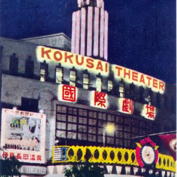 Kokusai Theater, c. 1940.