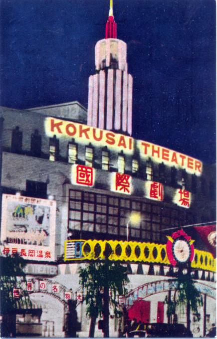 Kokusai Theater, c. 1960.