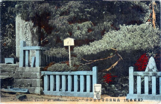 Kubiarai (well) at Sengakuji, Tokyo, c. 1910.