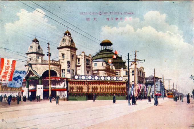Rakutenchi, Sennichimae Osaka, c. 1920.
