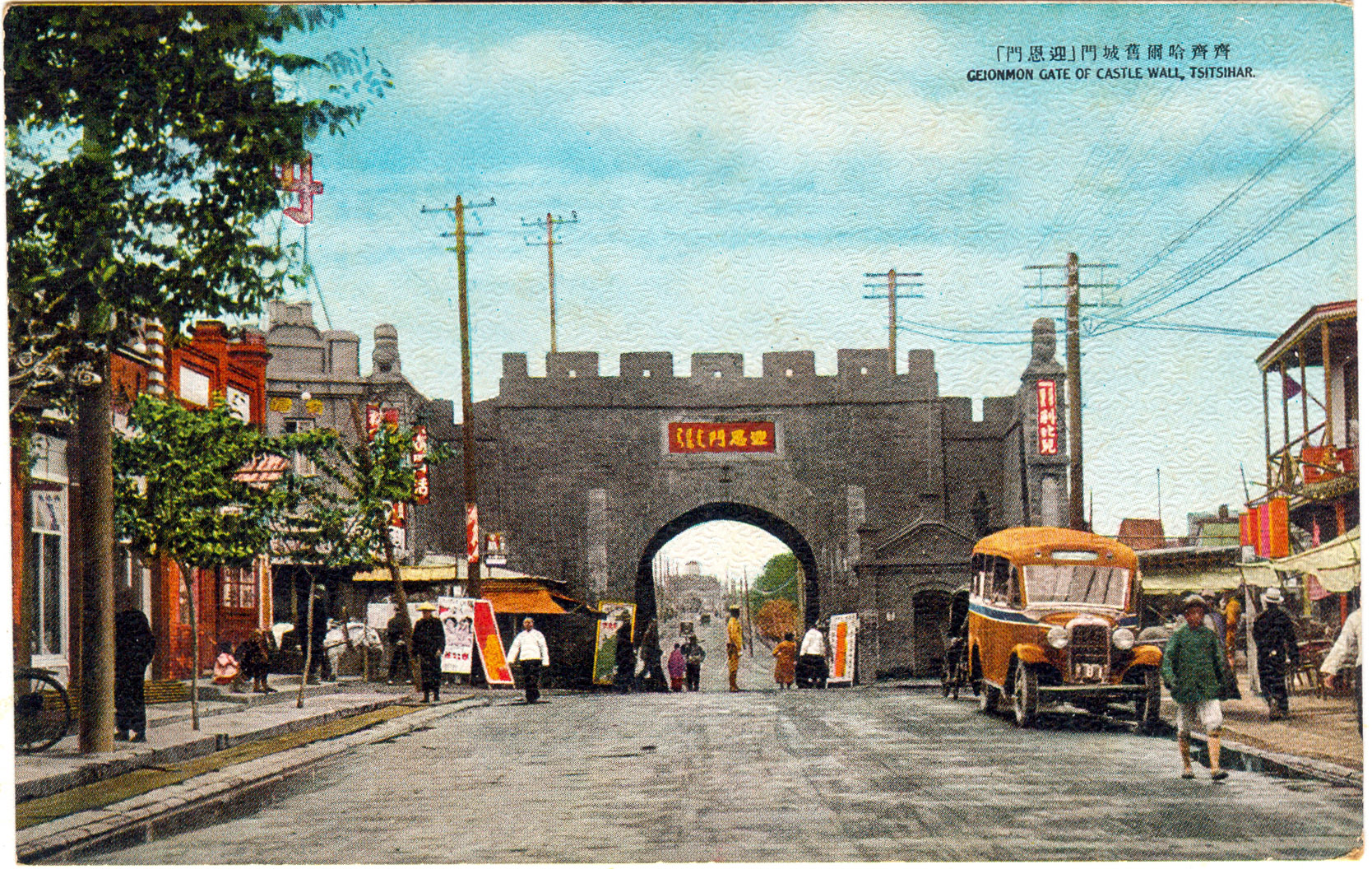 1940 qiqihar manchuria manchukuo tokyo gate castle wall
