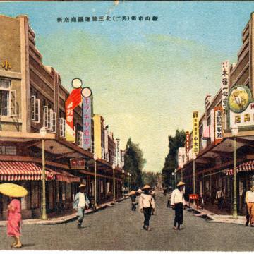 Misc. Manchukuo, c. 1940.