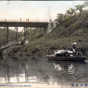 The Kanda River at Ochanomizu, c. 1910. The iron span across the river was completed in 1891, and was replaced by the current concrete span in 1931.