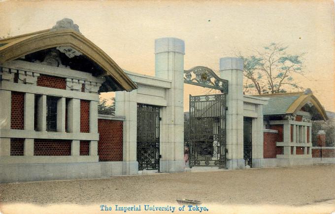Akamon, Tokyo University, c. 1920