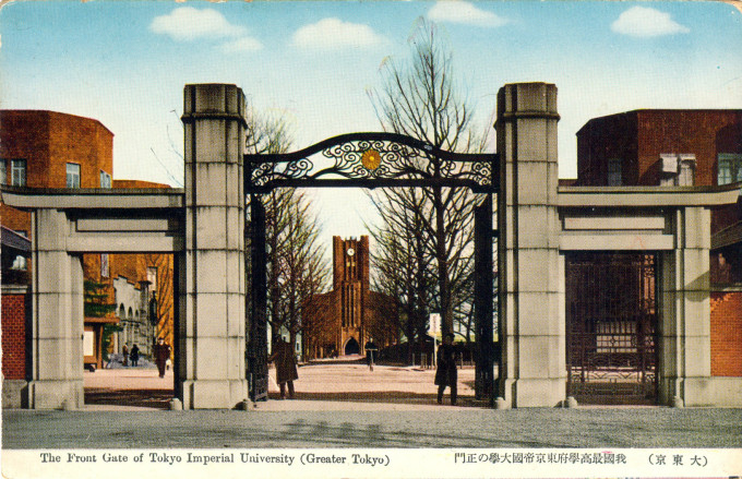 Yasuda Auditorium, seen through the front gate of Tokyo Imperial University, c. 1930.