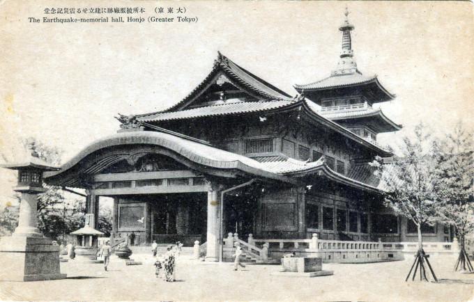 Earthquake Memorial Hall, Honjo, c. 1930.
