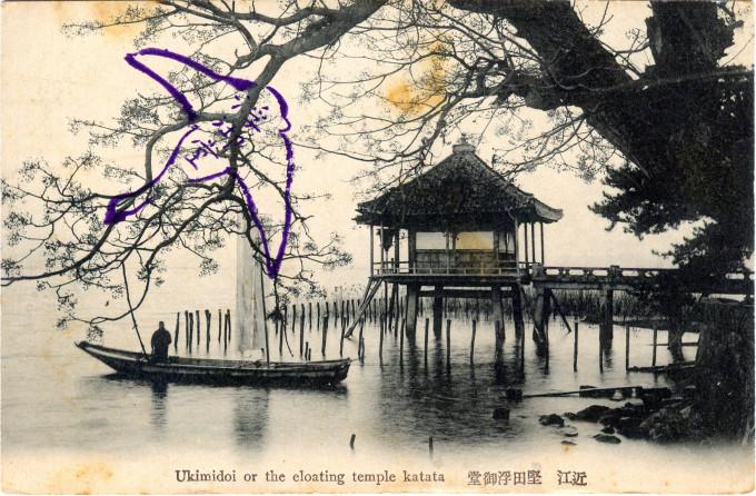 """Ukimido, the """"Floating Temple"""", Lake Biwa, c. 1910."""