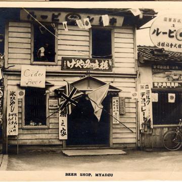 Beer shop, Myadzu, c. 1920