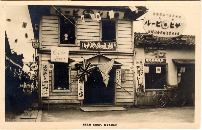Beer shop, Myadzu, c. 1910