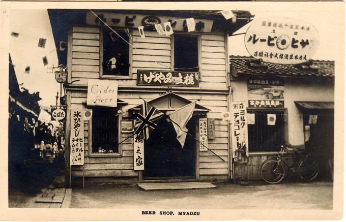 Beer shop, Myadzu, c. 1910